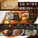 家バル 缶詰 おつまみ 5種類10食セット【あす楽対応】お中元 お歳暮 ギフト