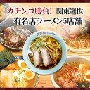 ガチンコ勝負! 関東選抜有名店ラーメン5店舗(各1箱2食入)計10食入