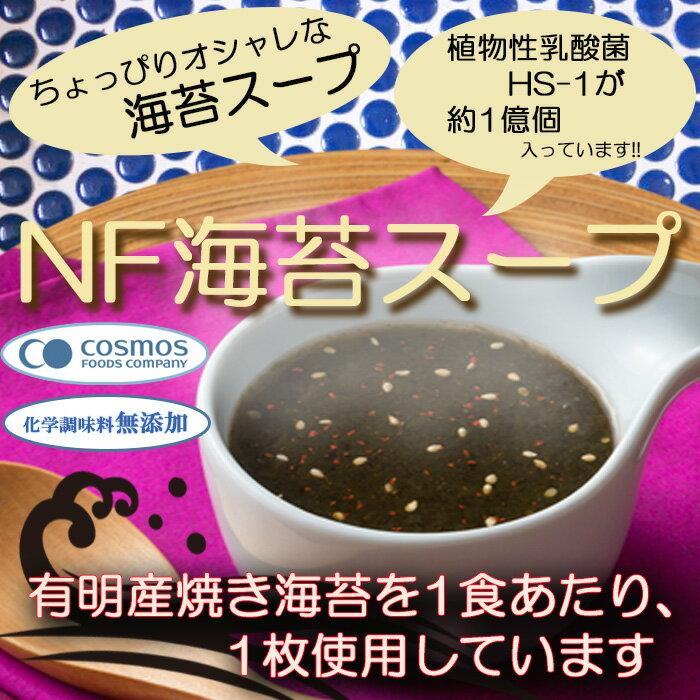 NF海苔スープ フリーズドライ スープ 有明産焼き海苔 化学調味料 コスモス食品 インスタント 即席 非常食 保存食【あす楽対応】