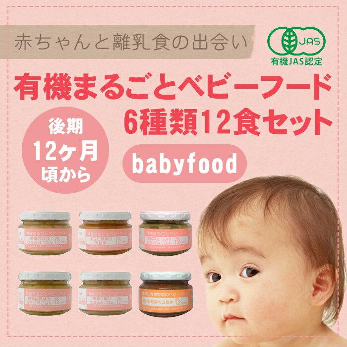 有機まるごとベビーフード 12ヶ月頃から 離乳食 6種類 12食セット(有機 JAS 認定 無添加)