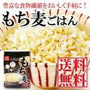【送料無料】 はくばく もち麦ごはん (50g×12包)×12袋 ギフト お中元 ダイエット