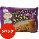 【マンナンミール】特製ダレで食べるマンナンチャプチェX5【健康食品】【希少糖】【ダイエット】【あす楽対応】