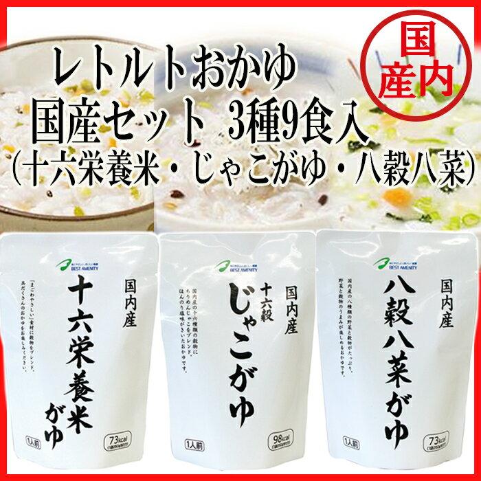 レトルトおかゆ 国産セット 3種9食入(十六栄養米・じゃこがゆ・八穀八菜)低カロリー【あす楽対応】