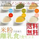 米粉の離乳食 5ヶ月頃〜7ヶ月ごろ 7食セット 無添加 ノンアレルギー ベビーフード(ゆうパケット便) 送料無料