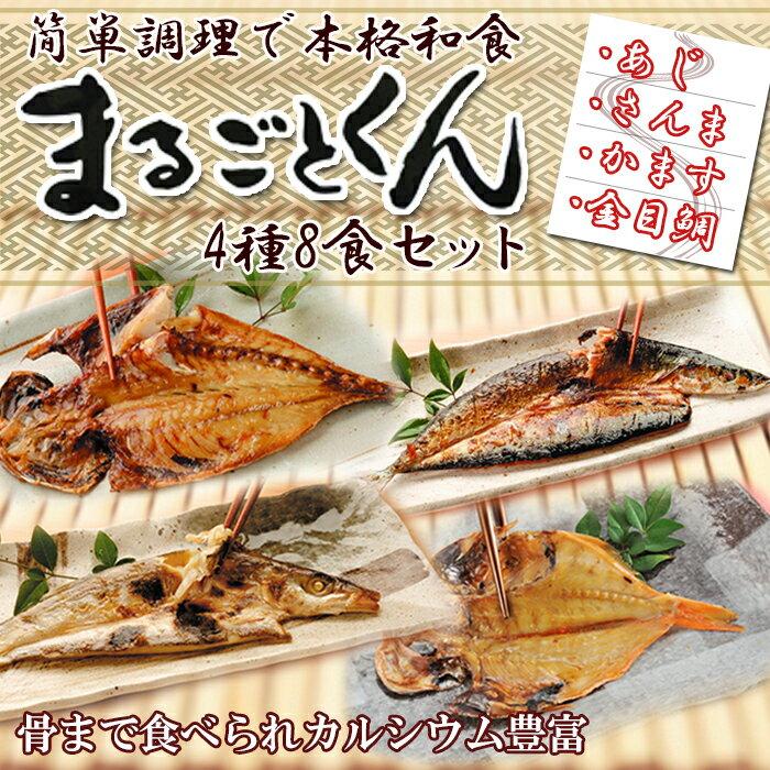まるごとくん4種8食セット 干物 魚 レトルト惣菜 国産(保存食・非常食に・海外みやげに)【あす楽対応】