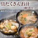 レトルト惣菜 具だくさんお汁 3種9食セット (豚汁、けんちん汁、いも煮汁) 1年保存 【あす楽対応】