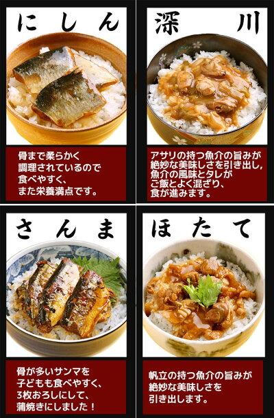 無添加おかず小どんぶりの素魚介系4種類12食セットレトルト和食惣菜簡単酒の肴ギフト【あす楽対応】
