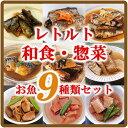 レトルト 惣菜 和風 お魚9種類セット【あす楽対応】お中元 お歳暮