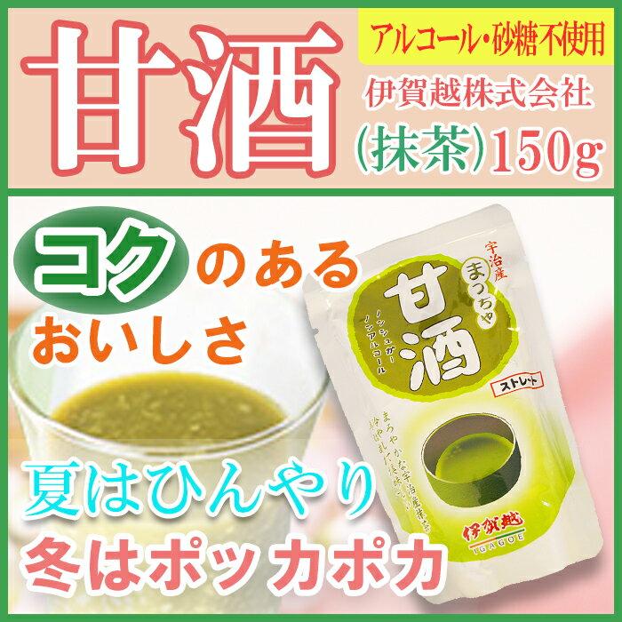 (在庫限り・タイムセール) 甘酒 米麹 砂糖不使用 ノンアルコール 抹茶 150g あまさけ (あす楽対応)