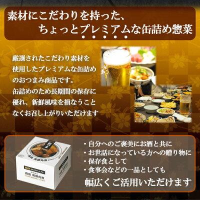 惣菜缶つまプレミアム霧島黒豚角煮150g国分おつまみあてワイン常温保存