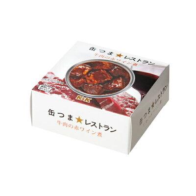 惣菜缶つまレストラン牛肉の赤ワイン煮100g国分おつまみあてワイン常温保存