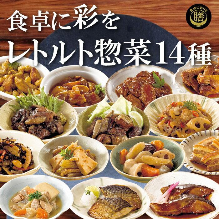 レトルト惣菜 膳惣菜 詰め合わせ14種セット 食卓に彩りを 膳 常温保存【あす楽対応】