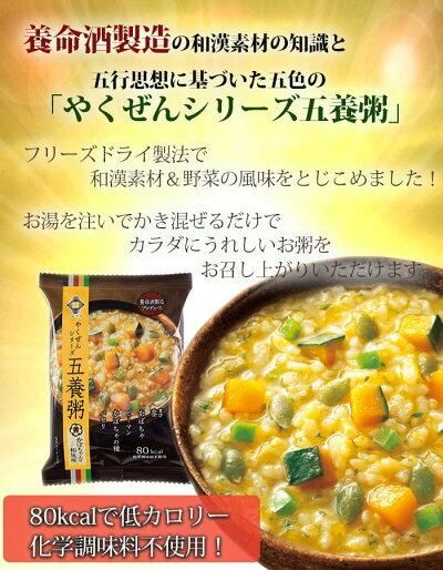 養命酒やくぜんシリーズ五養粥黄黍とかぼちゃフリーズドライ和漢素材&野菜の健康お粥ギフトに!