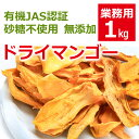 ドライフルーツ 砂糖不使用 有機JAS認定 無添加 無農薬 ドライマンゴー業務用1kg (有機JAS USDA EU 世界的 オーガニック 認定)