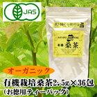 【お茶ティーパック】有機桑茶2.5gX36包(お徳用ティーパック・ノンカフェイン)島根桜江産