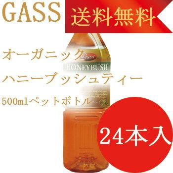 【送料無料】有機 ハニーブッシュティー ペットボトル500ml X24本 (有機 JAS 認定) (ノンカフェイン 低タンニン 無添加 無調整)【あす楽対応】