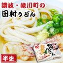 讃岐うどん 田村うどん 2食入(半生麺、箱)【あす楽対応】