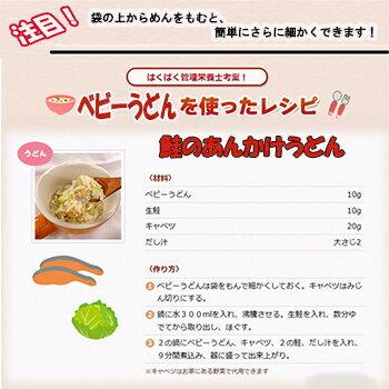 はくばくベビーうどん100g食塩不使用乳児用規格適用食品離乳食、ベビーフードうどん麺類【あす楽対応】