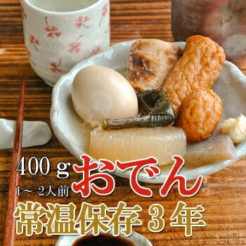 レトルト 惣菜 おかず 和食 おでん 400g(常温で3年保存可能)ロングライフシリーズ