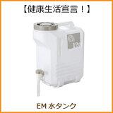 EMBalance水タンク(12L)