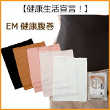 EMエンバランス健康腹巻(全4サイズ・全5カラー)