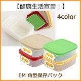 EM角型保存パック870ml(全4カラー)