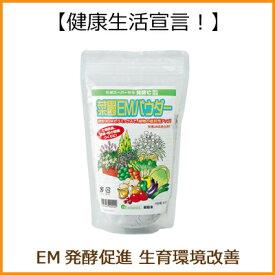 EM 菜園EMパウダー 有用微生物土壌改良資材 セラミックス(400g)【RCP】【P27Mar15】