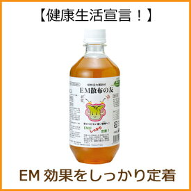 EM 散布の友 有用微生物 植物生長補助剤 有機JIS適合資材(500ml)【RCP】【P27Mar15】