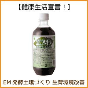 EM1 有用微生物土壌改良資材 EM1(500ml)【有機JAS適合資材】【RCP】【P27Mar15】