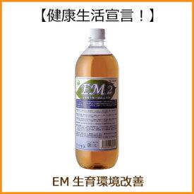 EM2 有用微生物土壌改良資材 有機JIS適合資材(1L)【RCP】【P27Mar15】