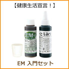 EM 入門セット 有用微生物 植物生長補助剤 【RCP】【メール便不可】