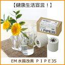 EM セラミックス PIPE35(2個入り)【P27Mar15】