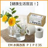 EMセラミックスPIPE35(2個入り)