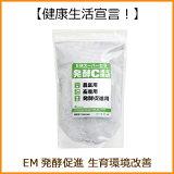 EMスーパーセラ発酵C有用微生物土壌改良資材セラミックス(1kg)【RCP】