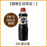 EM蘇生醤ひしお(500ml)