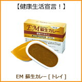 EM蘇生カレートレイタイプ(115g×2個入り)