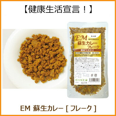 EM 蘇生カレー フレーク(120g)【P27Mar15】