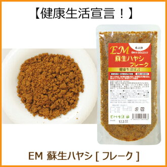 EM 复苏部片 (120 克)