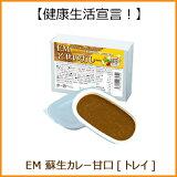 EM蘇生カレー甘口トレータイプ(115g×2個入り)