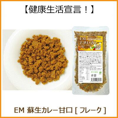 EM 蘇生カレー 甘口 フレーク(120g)【P27Mar15】