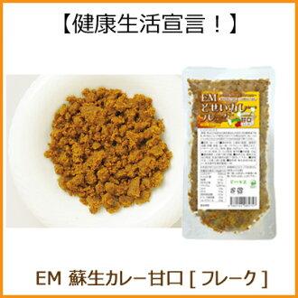 EM revival curry sweet flake (120 g)
