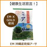 EM乾燥アーサ(あおさ)25g沖縄産