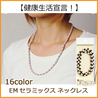 EM-ceramic necklace 16 colours