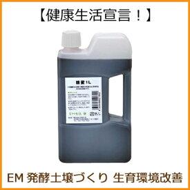 糖蜜 有用微生物土壌改良資材 (1L)【有機JAS適合資材】【RCP】【P27Mar15】