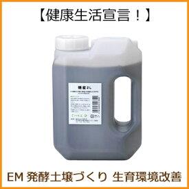 糖蜜 有用微生物土壌改良資材 (2L)【有機JAS適合資材】【RCP】【P27Mar15】