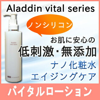 VIN (van) Aladdin vital lotion 200 ml