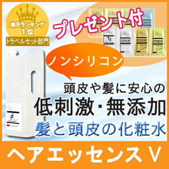 "Van's international (International Vin) Ionic ネスサペリア shigeta V 2000ml ""refill]"
