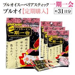 【定期購入】プルオイスペリアスティック(31包)メール便送料無料