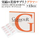 グラマー(GLAMOUR) カプセル 30cap(約15日分) 1個ご注文から増量セットでお届け!【バストケア】【バスト】【サプリ…