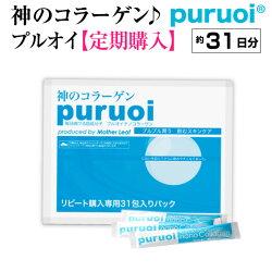 【定期購入】プルオイ(puruoi)ナノコラーゲン(30包入り+初回お届け分のみ21包パック×2の42包お届け!)メール便送料無料
